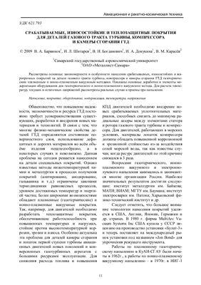 Барвинок В.А. и др. Срабатываемые, износостойкие и теплозащитные покрытия для деталей газового тракта турбины, компрессора и камеры сгорания ГТД