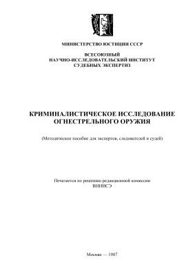 Сташенко Е.И., Устинов А.И.(ред.) Криминалистическое исследование огнестрельного оружия