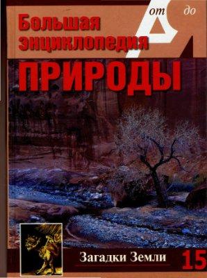 Шабанов А.Н. Большая энциклопедия природы. Загадки Земли. Том 15