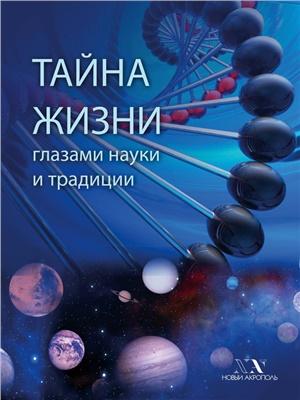 Карелин В.В. Тайна жизни глазами науки и традиции
