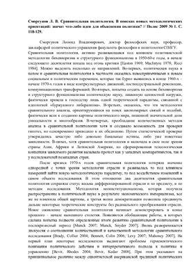 Сморгунов Л.В. Сравнительная политология. В поисках новых методологических ориентаций: значат что-либо идеи для объяснения политики? (статья)