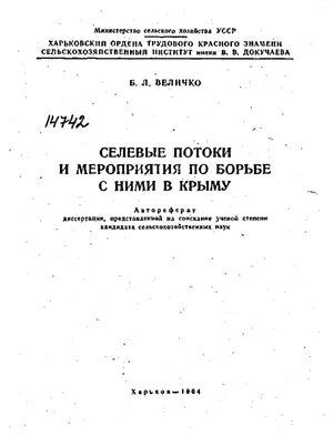 Величко Б.Л. Селевые потоки и мероприятия по борьбе с ними в Крыму