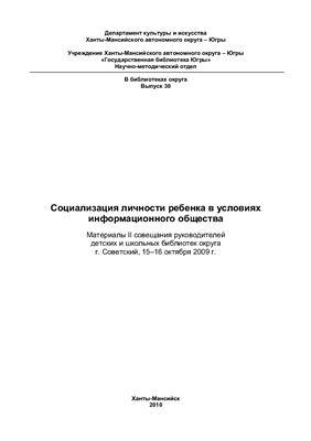 Сорокина М.Ю. Социализация личности ребенка в условиях информационного общества