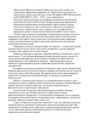 Реферат - презентация учебного пособия Харченко Т.Е. Организация двигательной деятельности детей в детском саду