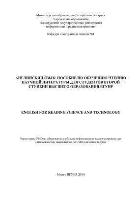 Шелягова Т.Г. и др. Английский язык