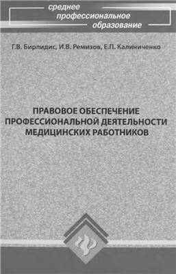 Бирлидис Г.В., Ремизов И.В., Калиниченко Е.П. Правовое обеспечение профессиональной деятельности медицинских работников