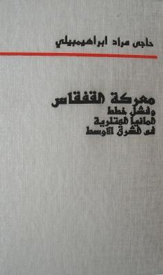 ابراهيمبيلي حاجي مراد. معركة القفقاس وفشل خطط المانيا الهتلرية في الشرق الأوسط