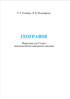 Гільберг Т.Г., Паламарчук Л.Б. Географія. 7 клас