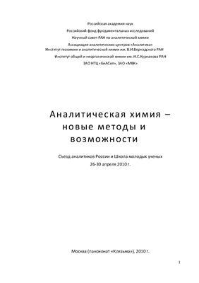 Аналитическая химия - новые методы и возможности. Съезд аналитиков России и Школа молодых ученых 26-30 апреля 2010 г