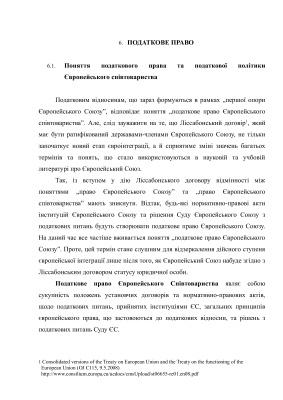 Аракелян М.Р., Вишняков О.К. (ред.) Право Європейського Союзу. Особлива частина