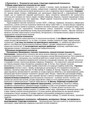 Ответы Шпаргалки Билетов для распечатки к ГОСАМ по физической культуре и теории и методике физической культуры doc