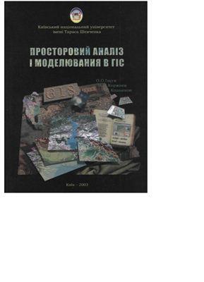 Іщук О.О., Коржнев М.М., Кошляков О. Є. Посторовий аналіз і моделювання в ГІС