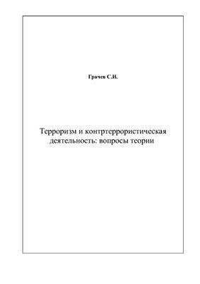 Грачев С.И. Терроризм и контртеррористическая деятельность: вопросы теории