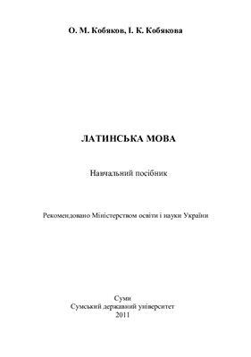 Кобяков О.М. Латинська мова