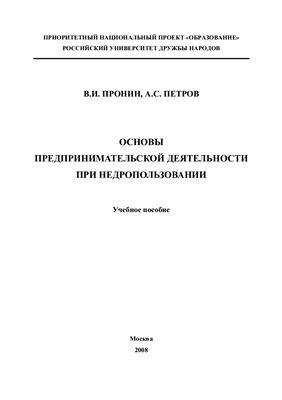 Пронин В.И., Петров А.С. Основы предпринимательской деятельности при недропользовании
