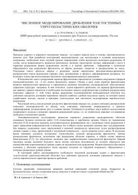 Герасимов А.В., Пашков С.В. Численное моделирование дробления толстостенных упругопластических оболочек