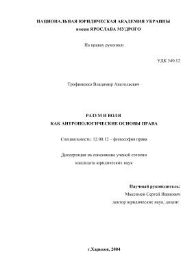 Трифоменко В.А. Разум и воля как антропологические основы права