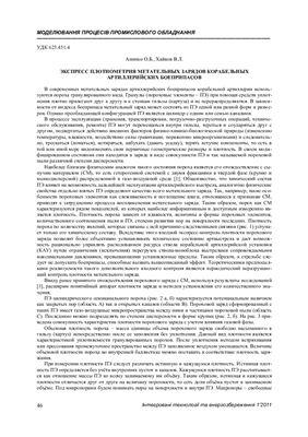 Анипко О.Б., Хайков B.Л. Экспресс плотнометрия метательных зарядов корабельных артиллерийских боеприпасов