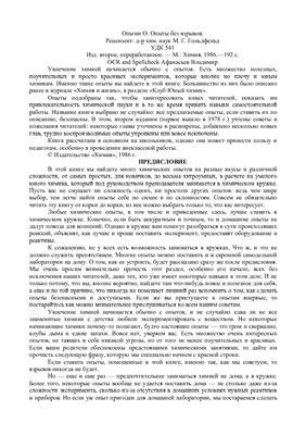 Ольгин О. Опыты без взрывов