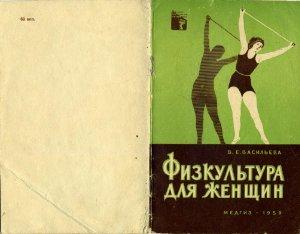 Васильева В.Е. Физкультура для женщин