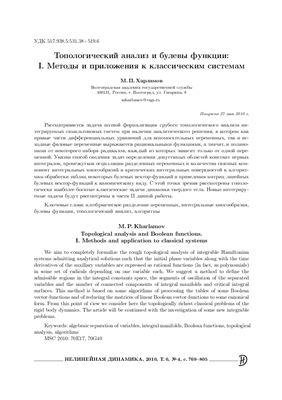 Харламов М.П. Топологический анализ и булевы функции (серия статей)