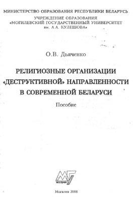 Дьяченко О.В. Религиозные организации деструктивной направленности в современной Беларуси: пособие