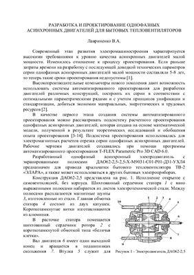 Лавриненко В.А. Разработка и проектирование однофазных асинхронных двигателей для бытовых тепловентиляторов