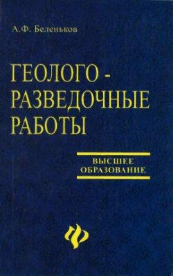 Беленьков А.Ф. Геолого-разведочные работы. Основы технологии, экономики, организации и рационального природопользования