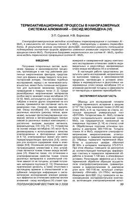Суровой Э.П., Борисова Н.Н. Термоактивационные процессы в наноразмерных системах алюминий-оксид молибдена (VI)
