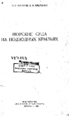 Муругов В.С. Морские суда на подводных крыльях