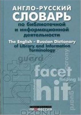 Ричардсон Дж. Англо-русский словарь по библиотечной и информационной деятельности