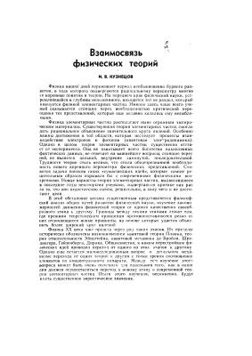 Кузнецов И.В. Взаимосвязь физических теорий
