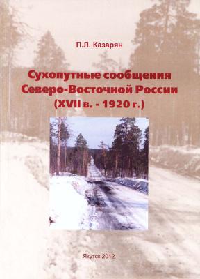 Казарян П.Л. Сухопутные сообщения Северо-Восточной России (XVII в.-1920 г .)