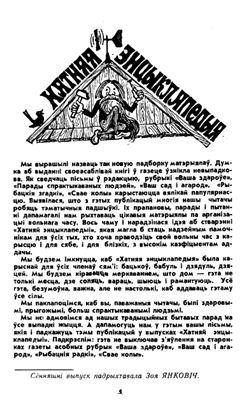 Янковіч З. Хатняя энцыклапедыя