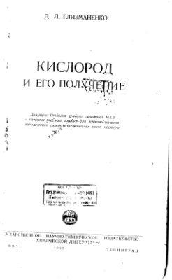 Глизманенко Д.Л. Кислород и его получение