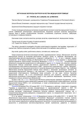 Трепель В.Г., Шишов М.А., Шумилина Е.В. Актуальные вопросы контроля качества медицинской помощи