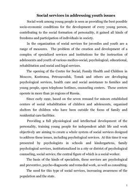 Тексты для гуманитарных специальностей; для социологов, для педагогов, для психологов