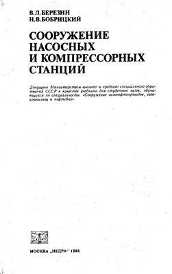 Березин В.Л., Бобрицкий Н.В. Сооружение насосных и компрессорных станций