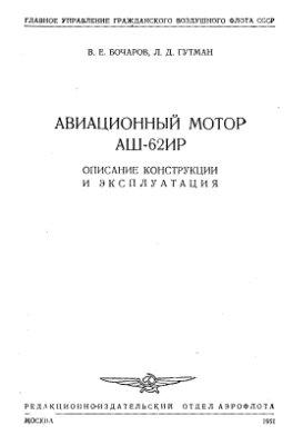 Бочаров В.Е., Гутман Л.Д. Авиационный мотор АШ-62ИР