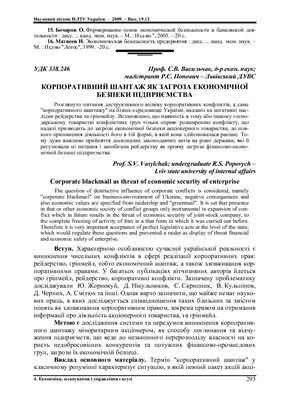 Васильчак С.В., Попович Р.С. Корпоративний шантаж як загроза економічної безпеки підприємства