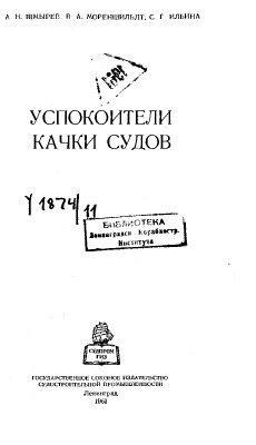 Шмырев А.Н., Мореншильдт В.А., Ильина С.Г. Успокоители качки судов