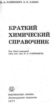 Рабинович В.А., Хавин 3.Я. Краткий химический справочник