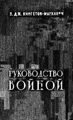 Кингстон-Макклори Э. Дж. Руководство войной. Анализ роли политического руководства и высшего военного командования