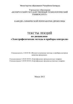 Горжанов В.В. Тексты лекций по дисциплине Электрофизические методы и приборы контроля