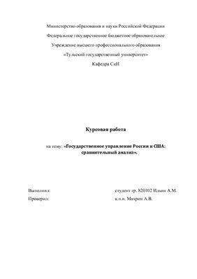 Государственное управление России и США: сравнительный анализ