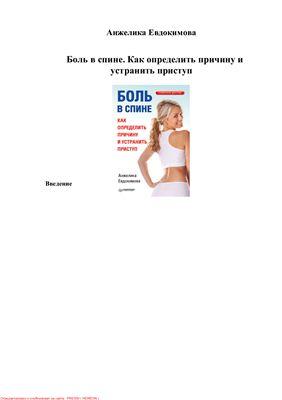 Евдокимова А. Боль в спине. Как определить причину и устранить приступ