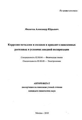 Филатов А.Ю. Коррозия металлов и сплавов в криолит-глиноземных расплавах в условиях анодной поляризации