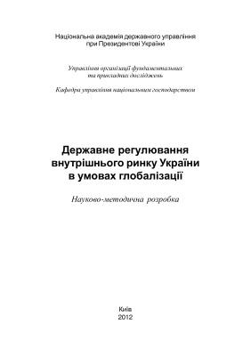 Бодров В.Г., Балдич Н.І. та ін. Державне регулювання внутрішнього ринку України в умовах глобалізації