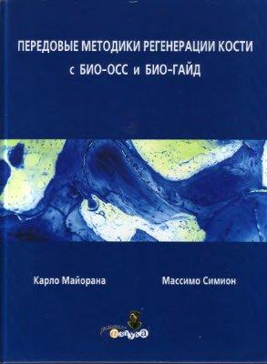 Майорана К., Симион М. Передовые методики регенерации кости с БИО-ОСС и БИО-ГАЙД
