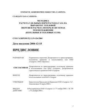 РД 1.19-126-2004 Методика расчёта удельных норм расхода газа